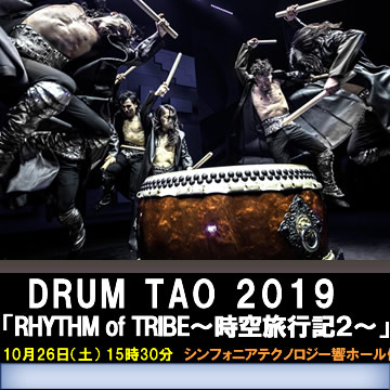 DRUM TAO 2019「RHYTHM of TRIBE~時空旅行記2~」